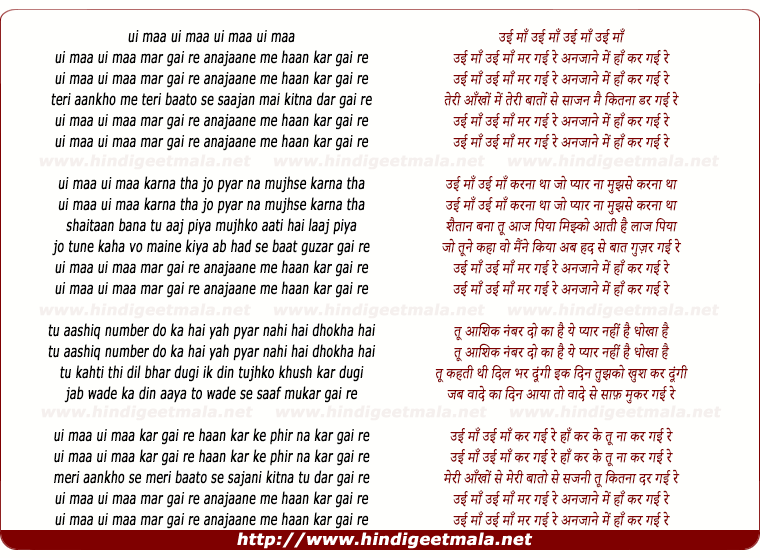 lyrics of song Ui Maan Ui Maan Mar Gai Re, Main Kitanaa Dar Gai Re