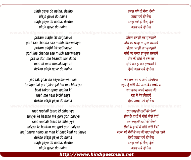 lyrics of song Ulajh Gaye Do Nainaa Dekho