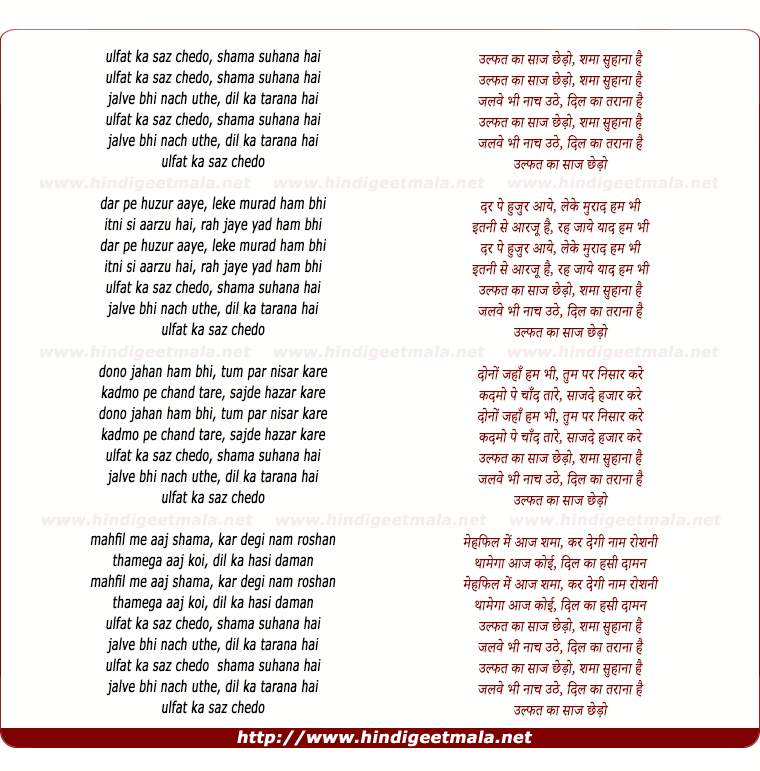 lyrics of song Ulfat Kaa Saaz Chhedo