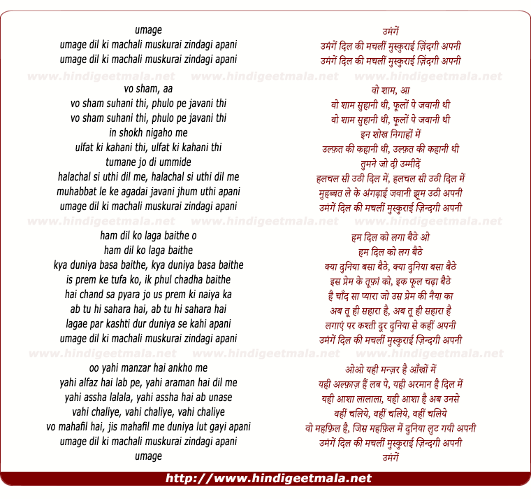 lyrics of song Umangen Dil Ki Machali Muskuraayi Zindagi Apani