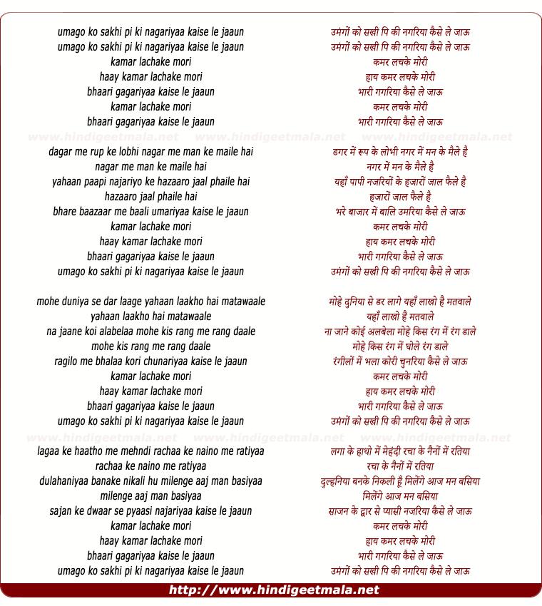 lyrics of song Umangon Ko Sakhi Pi Ki Nagariyaa Kaise Le Jaaun