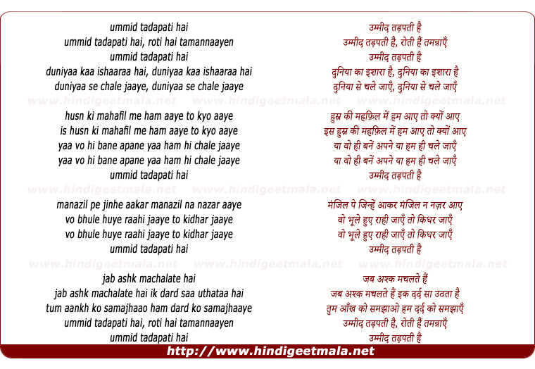 lyrics of song Ummid Tadapati Hai Roti Hain Tamannaaen