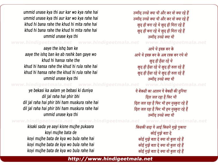 lyrics of song Ummid Unase Kyaa Thi Aur Kar Wo Kyaa Rahe Hain