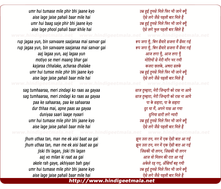 lyrics of song Umr Hui Tumase Mile Phir Bhi Jaane Kyon