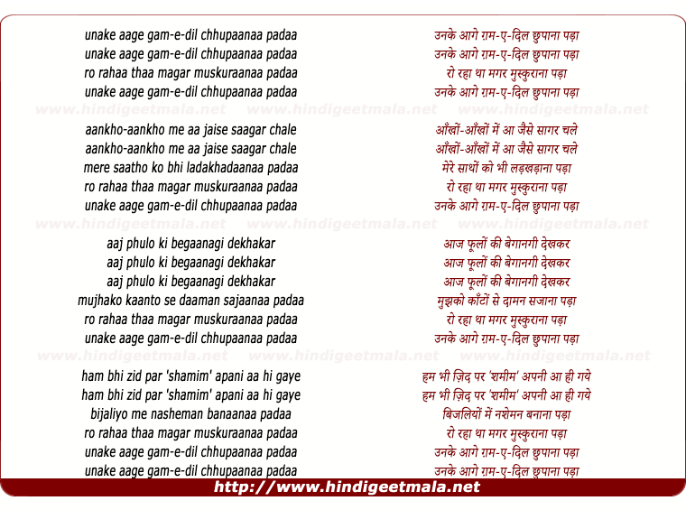 lyrics of song Unake Aage Gam E Dil Chhupaanaa Padaa