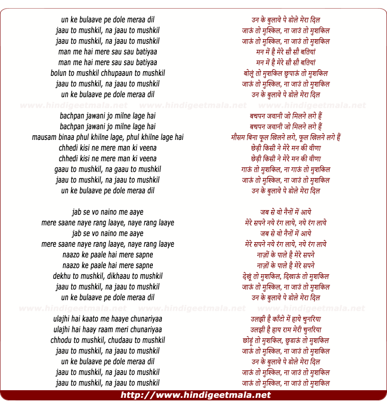 lyrics of song Unake Bulaave Pe Dole Meraa Dil