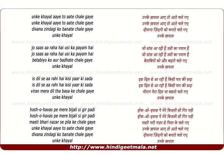 lyrics of song Unake Kayaal Aaye To Aate Chale Gaye