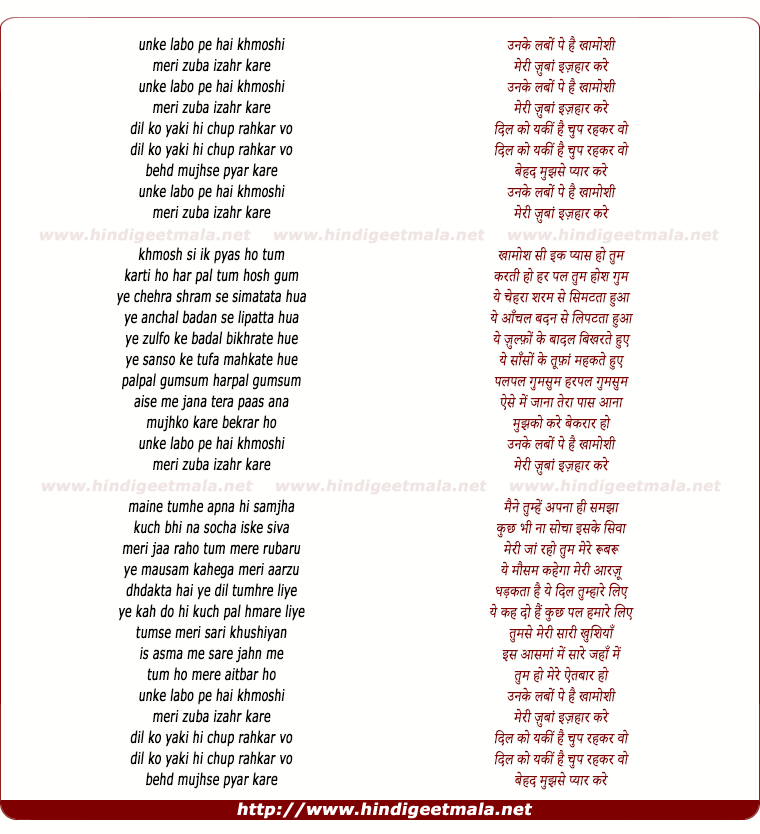 lyrics of song Unake Labon Pe Hai Kaamoshi Meri Zubaan Izahaar Kare