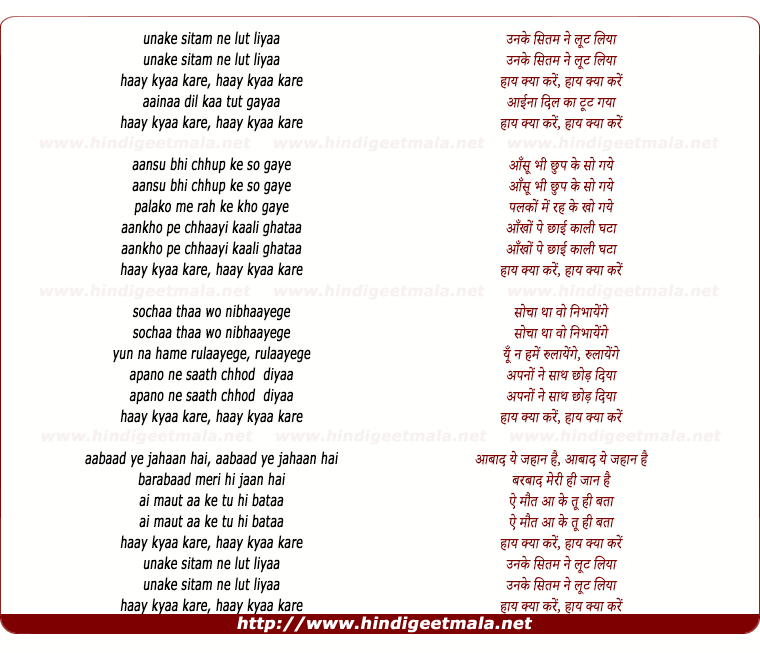 lyrics of song Unake Sitam Ne Lut Liyaa Haay Kyaa Karen