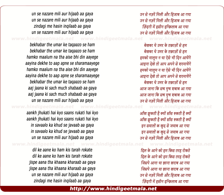 lyrics of song Unase Nazaren Milin Aur Hijaab Aa Gayaa