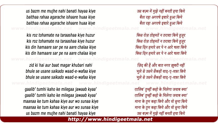 lyrics of song Us Bazm Men Mujhe Nahin Banati Hayaa Kiye