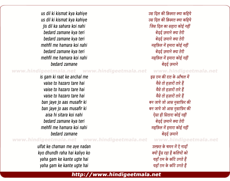 lyrics of song Us Dil Ki Qismat Kya Kahiye