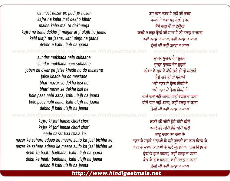 lyrics of song Us Mast Nazar Pe Padi Jo Nazar