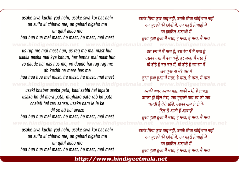 lyrics of song Usake Sivaa Kuchh Yaad Nahin, Main Mast He Mast