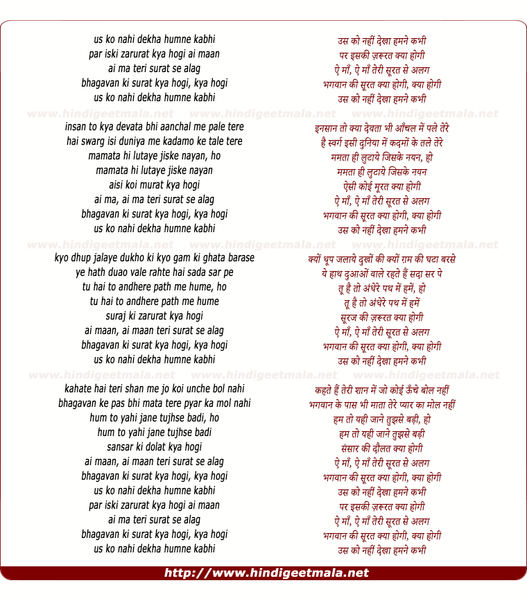 lyrics of song Usko Nahin Dekha Hamne Kabhi