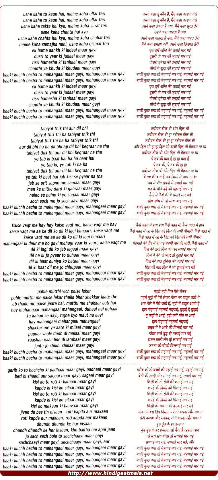 lyrics of song Usane Kaha Tu Kaun Hai, Mahngai Maar Gai
