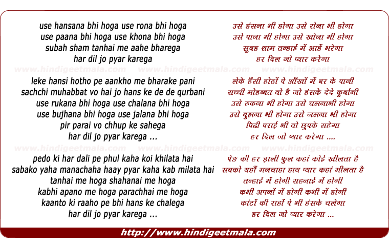 lyrics of song Use Hansanaa Bhi Hogaa, Har Dil Jo Pyaar Karegaa