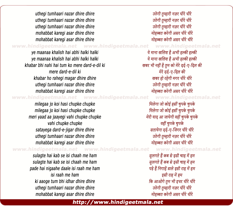 lyrics of song Uthegi Tumhari Nazar Dhire Dhire