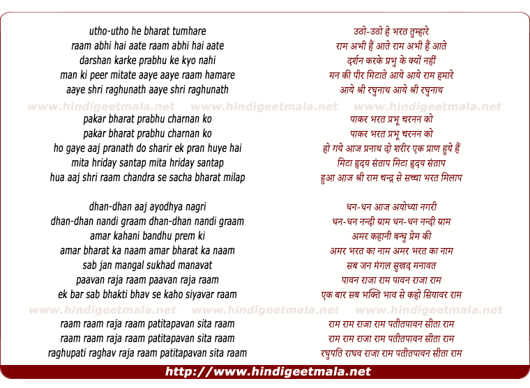 lyrics of song Utho Utho He Bharat Tumhaare