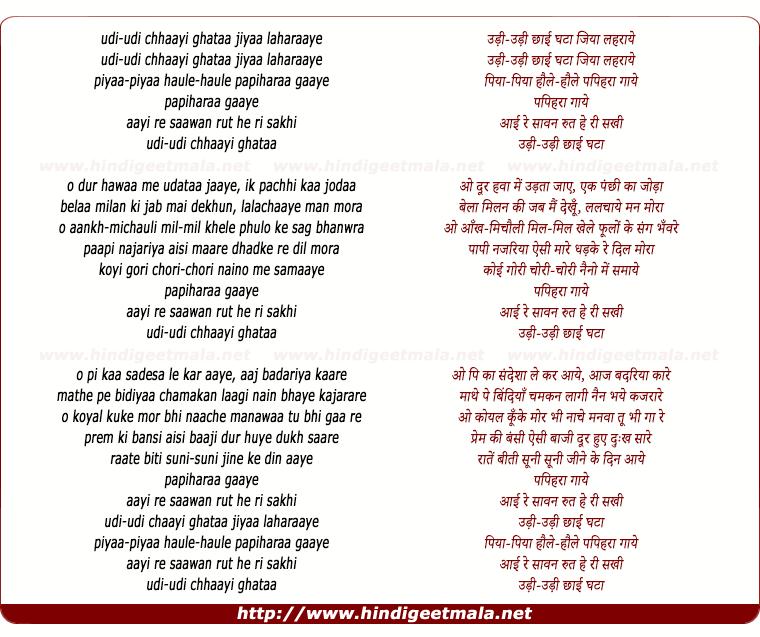 lyrics of song Uudi Uudi Chhaai Ghataa Jiyaa Laharaaye