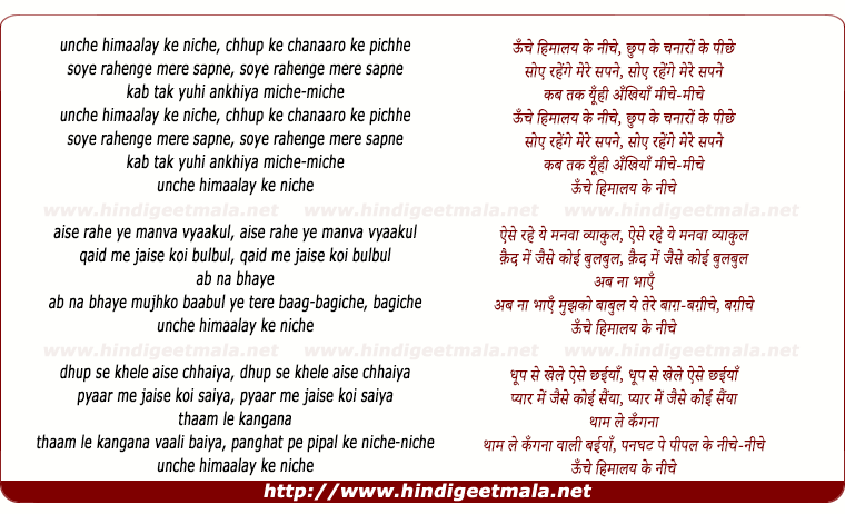 lyrics of song Uunche Himalay Ke Niche