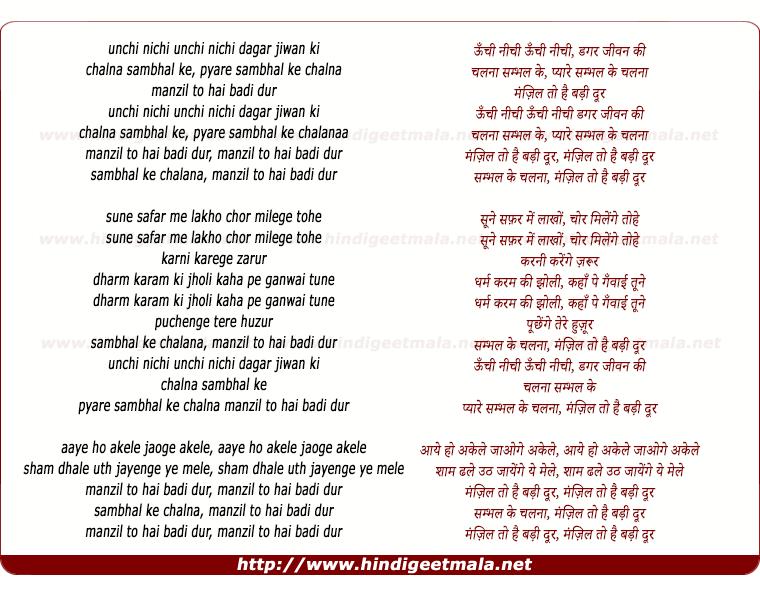 lyrics of song Unchi Nichi, Manzil To Hai Badi Dur