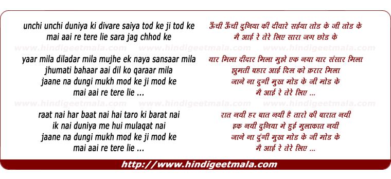 lyrics of song Uunchi Uunchi Duniyaa Ki Divaaren Sayyaan Tod Ke
