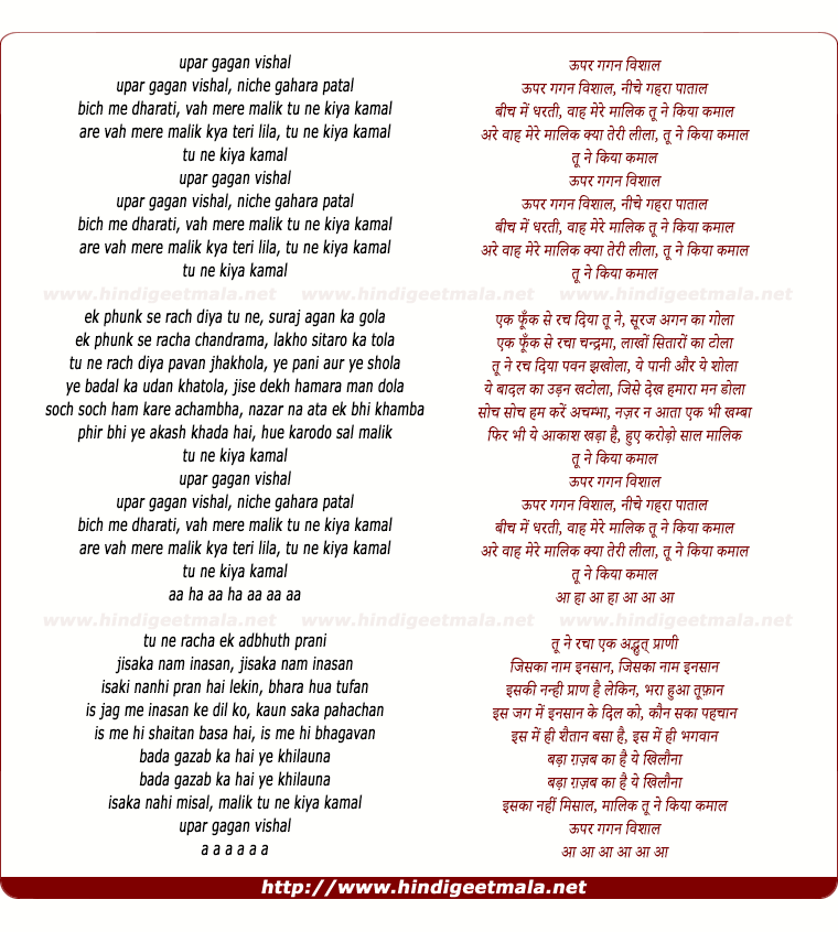 lyrics of song Uupar Gagan Vishaal