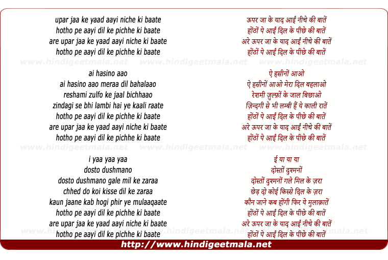 lyrics of song Uupar Jaa Ke Yaad Aain Niche Ki Baaten