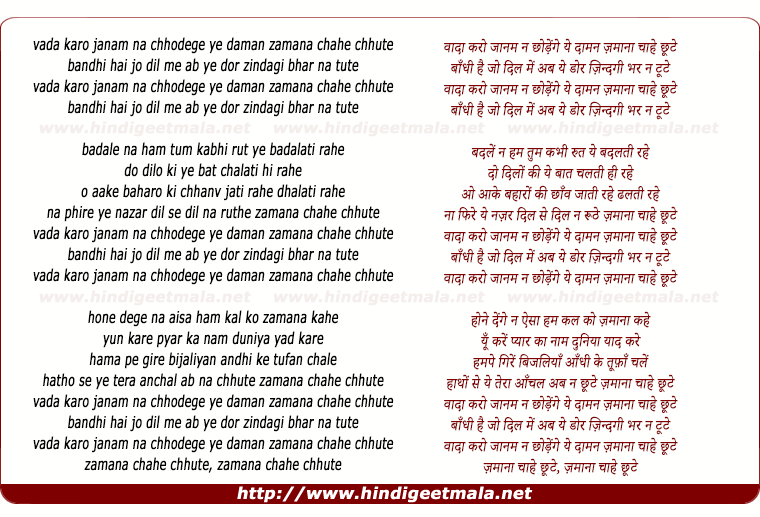 lyrics of song Vaadaa Karo Jaanam Na Chhodenge Ye Daaman