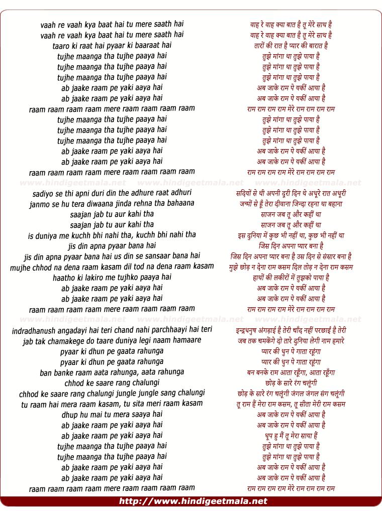 lyrics of song Tujhe Manga Tha Tujhe Paya Hai