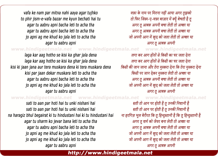 lyrics of song Vafa Ke Naam Par Mitana Agar Tu Aabaru Apani