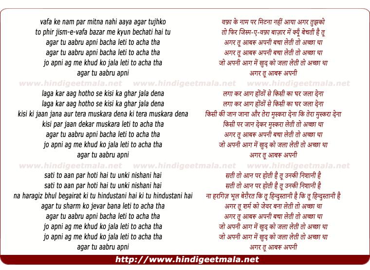 lyrics of song Vafa Ke Naam Par Mitana Agar Tu Aabaru Apani