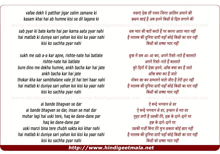 lyrics of song Wafaye Dekh Li Patthar Jigar Zalim Zamane Ki