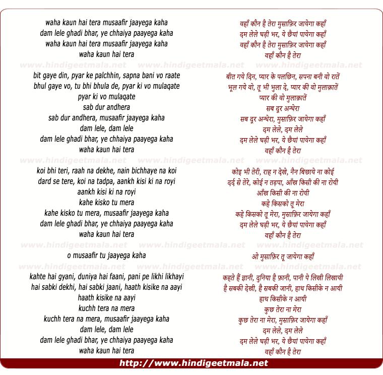 lyrics of song Vahaan Kaun Hai Teraa Musaafir Jaayegaa Kahaan