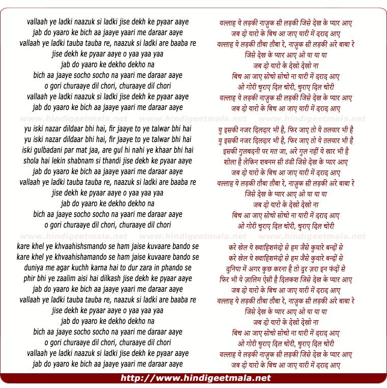 lyrics of song Vallaah Ye Ladaki, Jise Dekh Ke Pyar Aaye