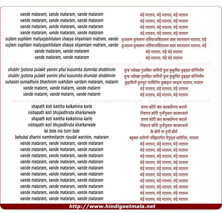 lyrics of song Vande Maataram
