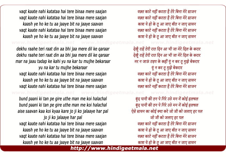lyrics of song Vaqt Kaate Nahin Katataa Hai Tere Binaa Mere Saajan