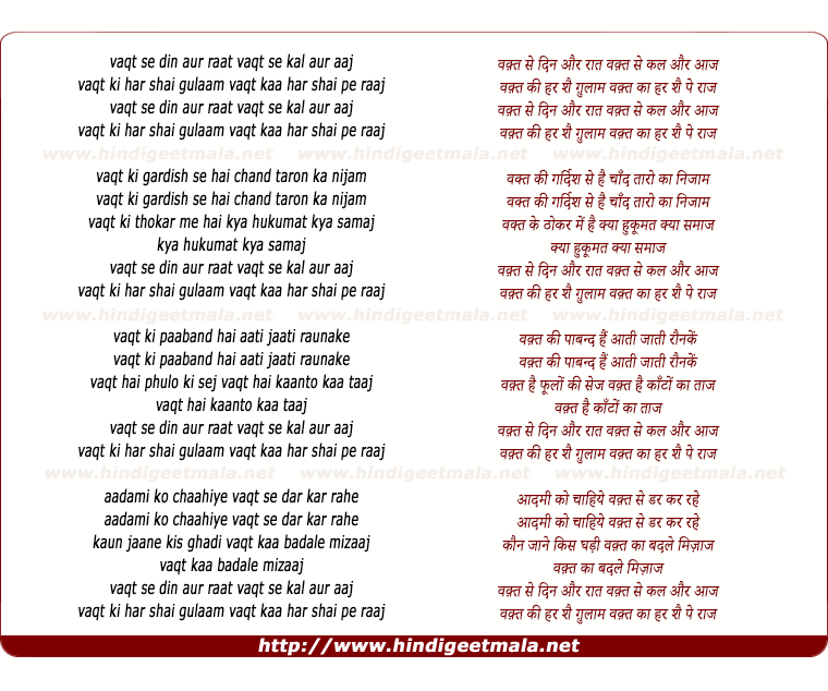 lyrics of song Vaqt Se Din Aur Raat