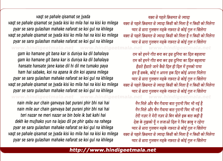 lyrics of song Vaqt Se Pahale Qisamat Se Jyaadaa