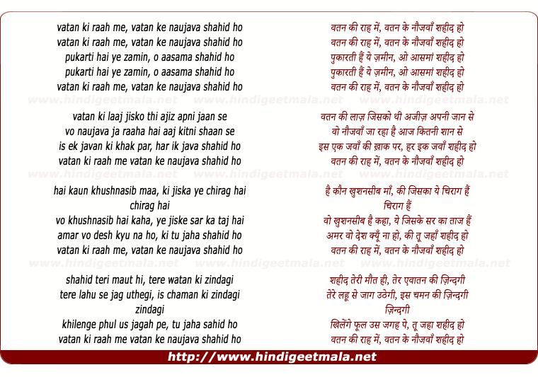 lyrics of song Vatan Ki Raah Me Vatan Ke Naujava Shahid Ho (Slow)