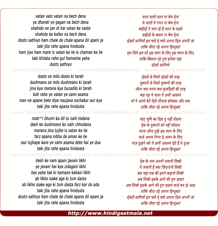 lyrics of song Vatan Vaalo Vatan Naa Bech Denaa