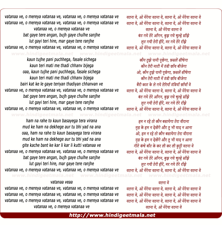 lyrics of song Vatanaa Ve, O Mereyaa Vatanaa Ve