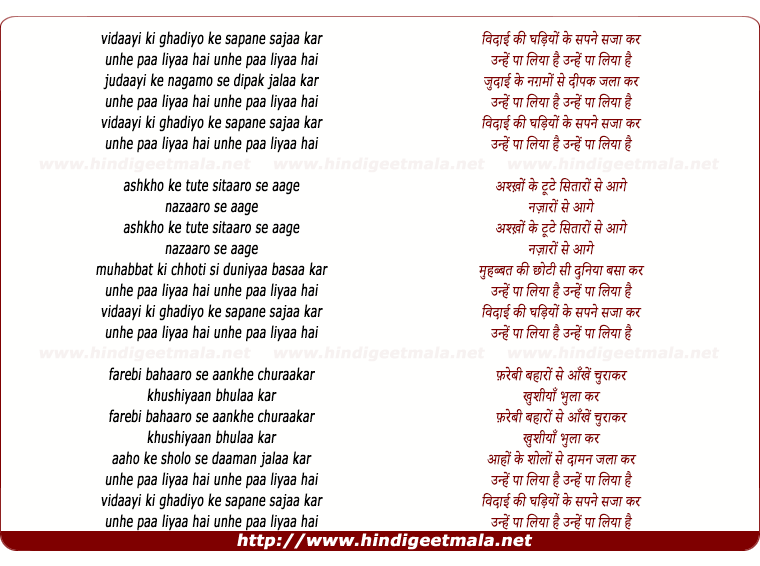 lyrics of song Vidaai Ki Ghadiyon Ke, Unhen Paa Liyaa Hai