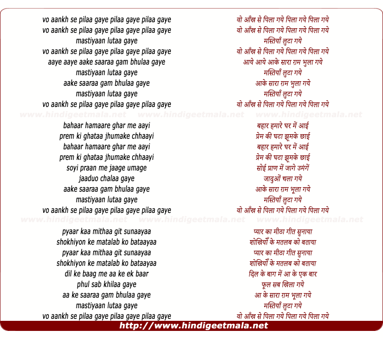 lyrics of song Vo Aankh Se Pilaa Gaye