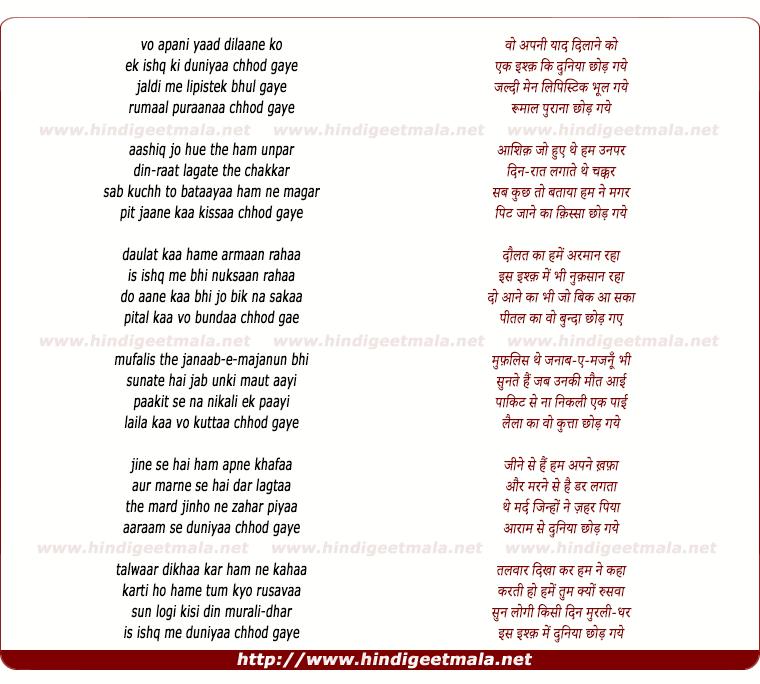 lyrics of song Vo Apani Yaad Dilaane Ko