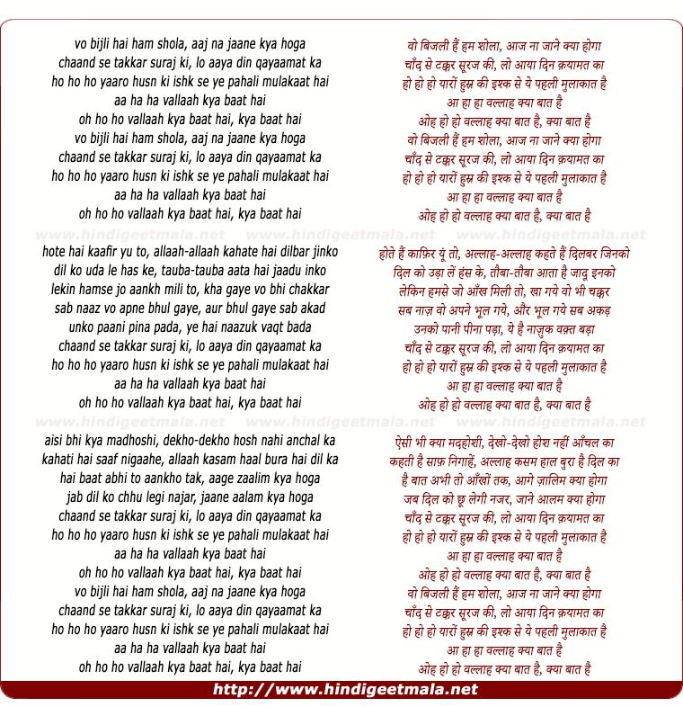 lyrics of song Vo Bijli Hain Ham Shola, Aaj Na Jaane Kya Hoga