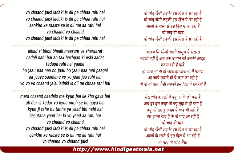 lyrics of song Vo Chaand Jaisi Ladaki Is Dil Pe Chhaa Rahi Hai
