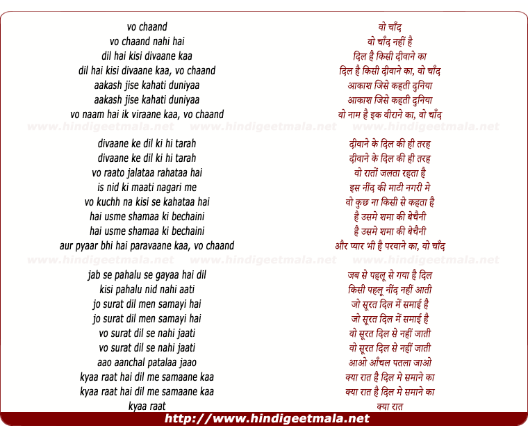 lyrics of song Vo Chaand Nahin Hai Dil Hai Kisi Divaane Kaa