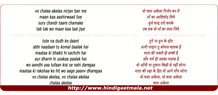 lyrics of song Vo Chalaa Akelaa Nirjan Ban Me